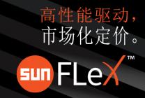 Sun FLeX™系列电磁阀&线圈 高性能驱动,市场化定价。