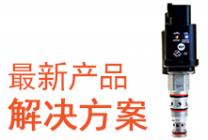 Sun Hydraulics:针对严苛使用要求提供智能化的解决方案